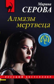 Марина Серова - Алмазы мертвеца