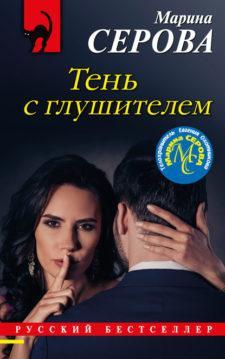 Марина Серова - Тень с глушителем