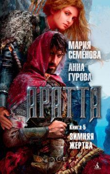 Анна Гурова, Мария Семенова - Аратта. Книга 5. Зимняя жертва