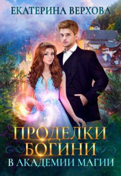 Екатерина Верхова - Проделки богини в академии магии