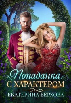 Екатерина Верхова - Попаданка с характером