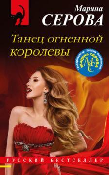 Марина Серова - Танец огненной королевы