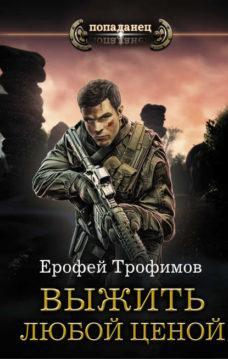 Ерофей Трофимов - Выжить любой ценой