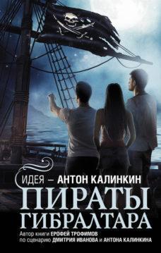 Ерофей Трофимов - Пираты Гибралтара