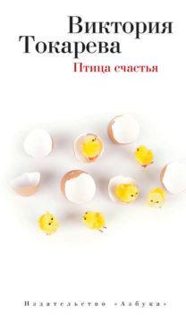 Виктория Токарева - Птица счастья (сборник)
