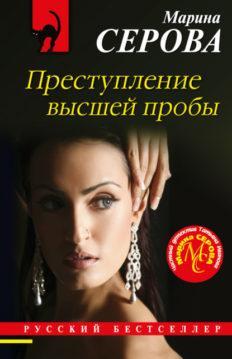 Марина Серова - Преступление высшей пробы
