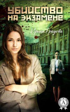 Ирина Градова - Убийство на экзамене