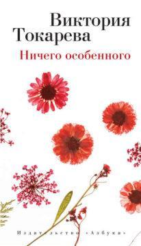 Виктория Токарева - Ничего особенного (сборник)