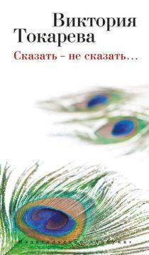 Виктория Токарева - Сказать – не сказать… (сборник)