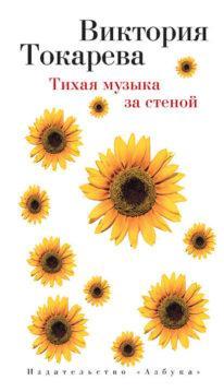 Виктория Токарева - Тихая музыка за стеной (сборник)