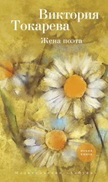 Виктория Токарева - Жена поэта (сборник)