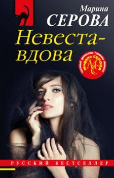 Марина Серова - Невеста-вдова