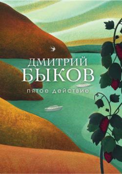 Дмитрий Быков - Пятое действие