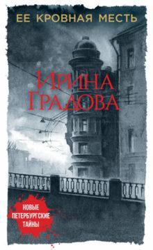 Ирина Градова - Ее кровная месть
