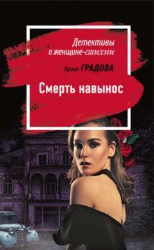 Ирина Градова - Смерть навынос