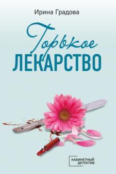 Ирина Градова - Горькое лекарство