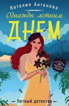 Наталия Антонова - Однажды летним днем