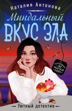 Наталия Антонова - Миндальный вкус зла