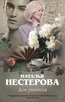 Наталья Нестерова - Дом учителя