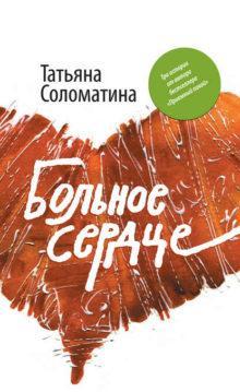 Татьяна Соломатина - Постоянная переменная