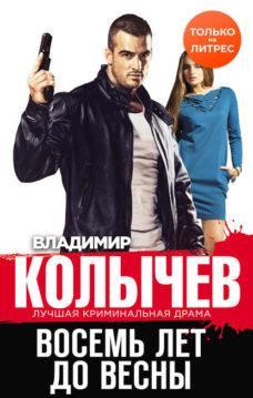 Владимир Колычев - Восемь лет до весны