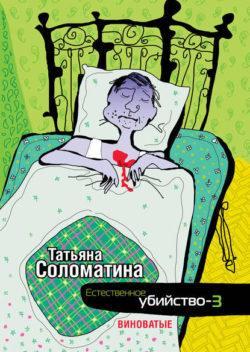 Татьяна Соломатина - Естественное убийство – 3. Виноватые
