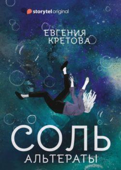 Евгения Кретова - Альтераты. Соль