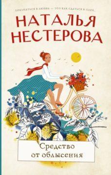 Наталья Нестерова - Средство от облысения