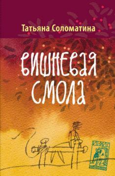 Татьяна Соломатина - Вишнёвая смола