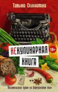 (Не)Кулинарная книга. Писательская кухня на Бородинском поле скачать