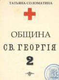 Община Святого Георгия. Второй сезон скачать fb2