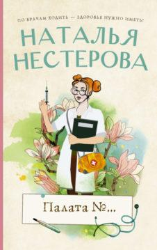 Наталья Нестерова - Палата №…