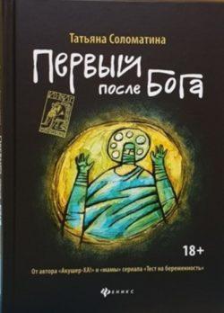 Татьяна Соломатина - Первый после Бога