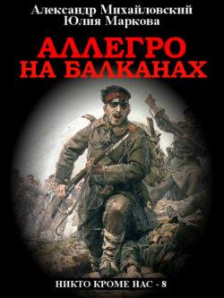 Александр Михайловский, Юлия Маркова - Аллегро на Балканах