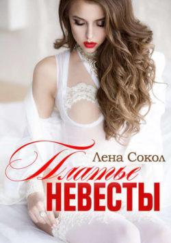 Лена Сокол - Платье невесты