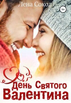 Лена Сокол - День Святого Валентина
