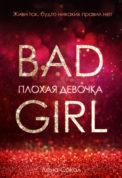 Плохая девочка скачать