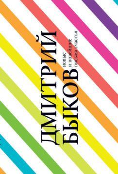Дмитрий Быков - Новые и новейшие письма счастья (сборник)