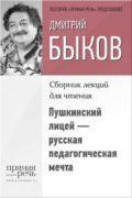 Пушкинский лицей – русская педагогическая мечта скачать