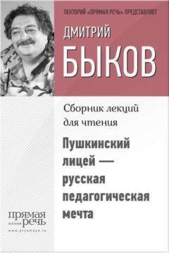 Дмитрий Быков - Пушкинский лицей – русская педагогическая мечта