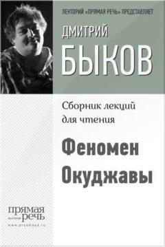 Дмитрий Быков - Феномен Окуджавы