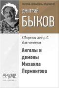 Ангелы и демоны Михаила Лермонтова скачать fb2