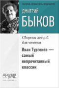 Иван Тургенев – самый непрочитанный классик скачать