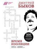 Время изоляции, 1951–2000 гг. (сборник) скачать fb2