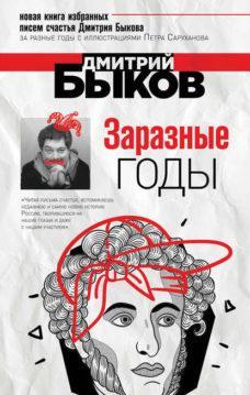 Дмитрий Быков - Заразные годы