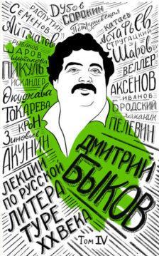 Дмитрий Быков - Лекции по русской литературе XX века. Том 4