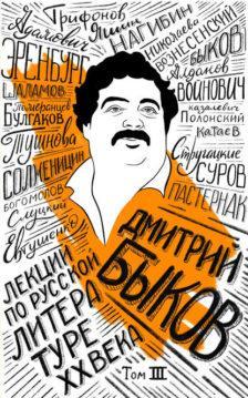Дмитрий Быков - Лекции по русской литературе XX века. Том 3