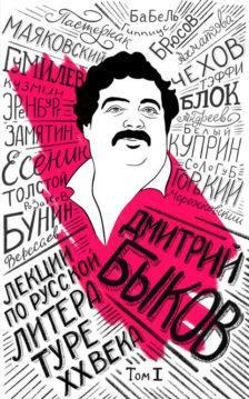 Дмитрий Быков - Лекции по русской литературе XX века. Том 1