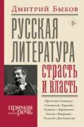Русская литература: страсть и власть скачать fb2