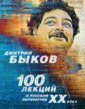 100 лекций о русской литературе ХХ века скачать fb2